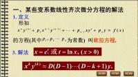 高等数学7.9