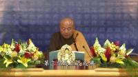 净界法师《佛法修学概要》 (3)