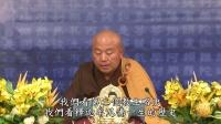 净界法师《佛法修学概要》 (2)