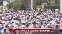 东京马拉松向中国跑者致歉 仍需另付报名费