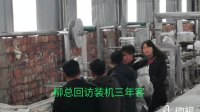 新郑市安顺石膏线机器包安装包教会用工少占地面积小回本快石膏线机器