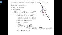 牌头高一数学第12讲
