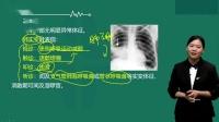 2020主管护师考试视频【内科护理学】