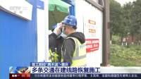 重庆:多条交通在建线路恢复施工