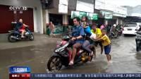 印尼 强降雨引发洪灾 雅加达部分地区被淹