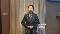 南京教育疫情必修课——南师附中飞羚合唱团云合唱《歌唱祖国》