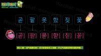 韩语字结构及7个代表收音的发音