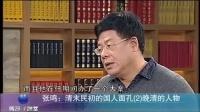 张鸣:清末民初的国人民孔一、二