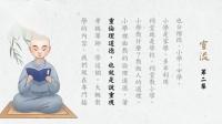 法音宣流(開示集)【第2集】淨空老和尚主講 2020.3.13 台南极乐寺_高清