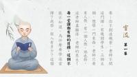 法音宣流(開示集)【第1集】淨空老和尚主講 2020.3.11 台南极乐寺_高清