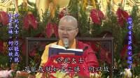 3/4 觀世音菩薩授記經 功德山 寬如法師 DVD