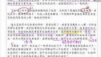 P4_中文_網上教學26_閱讀理解技巧(周Miss)