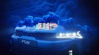 东风悦达起亚ALL NEW K5正式定名凯酷,预售同步开启!