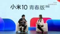 小米10青春版 5G新品 & MIUI 12发布会