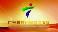 广东新闻联播DVD广东电视台音像出版社 片头第二版_标清