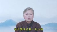 《沐法悟心》系列讲座 第1集 三个第一  牢记在心(之一)刘素云老师 讲于2020年4月13日