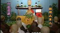 成观法师《六祖法宝坛经》(21-30)