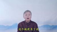 沐法悟心02-刘素云老师