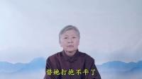 刘素云老师《沐法悟心》第2集 三个第一 牢记在心(之二)2020.04.14