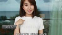 央视综合频道 李菲儿给百科送祝福 2010.09.01