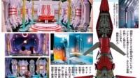 图片电子书系列: 超决战!贝利亚银河帝国 超全集(爱藏版)
