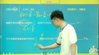 春季班小学五年级数学培训班(勤思)-庞宵庆-第13讲