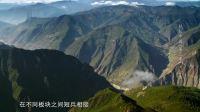 01云南02:横断山脉 云南的最高地带
