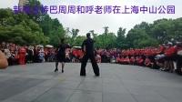 新潮吉特巴周周和呼老师舞进上海