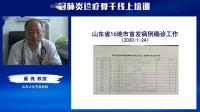 山东大学齐鲁医院常态化疫情防控措施培训(第一期).mp4