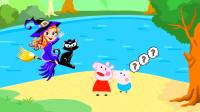 小猪佩奇被女巫用魔法变得特别小,谁能帮她们变回来?.mp4