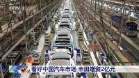 看好中国汽车市场,丰田增资2亿元