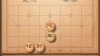 象棋残局训练营T01闷宫