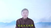 02 沐法悟心 第2集 刘素云老师主讲