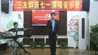 彭城第一拍客拍摄制作《庆祝中国共产党成立99周年》徐州市三友群歌手演唱会
