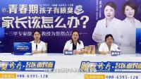 武汉华美腋臭医院腋臭名医直播徐美萍教授给孩子使用止汗剂的2个建议。.mp4