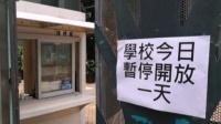 香港教育局:全港中小学幼儿园7月13日起提早放暑假