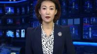 8名候选人获世贸组织总干事提名 央视新闻联播 20200710