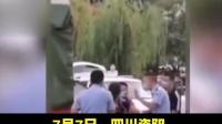 四川一停车场现男尸:路人闻到臭味报警 尸身已发黑