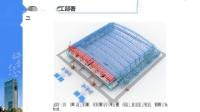 滨湖国际会展中心项目-施工组织设计.mp4