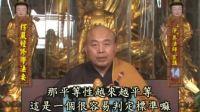 净界法师《楞严经修学法要》第(11-20)集