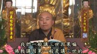 净界法师《楞严经修学法要》第(21-30)集