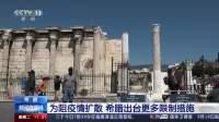 希腊:为阻疫情扩散 希腊出台更多限制措施