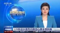 江西彭泽:126栋迎水面危旧房空心房全部拆除