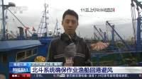 """台风""""米克拉""""今晨在福建漳浦沿海登陆"""