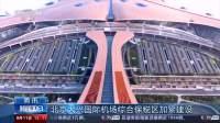 北京大兴国际机场综合保税区加紧建设