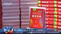 第12版《新华字典》出版发行
