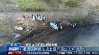 一艘日本货船发生燃油泄露 毛里求斯面临史上最严重生态环境危机
