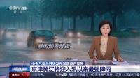 中央气象台升级发布暴雨黄色预警 京津冀辽将迎入汛以来最强降雨