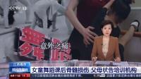 江苏南京:女童舞蹈课后脊髓损伤 父母状告培训机构