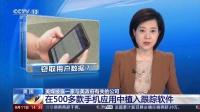 美媒披露一家与美政府有关的公司 在500多款手机应用中植入跟踪软件